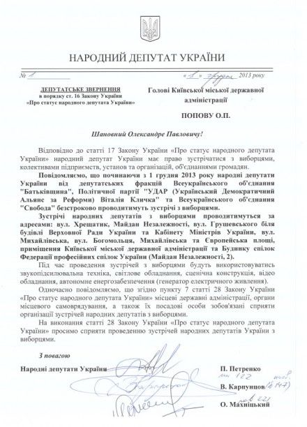 Обращение депутатов