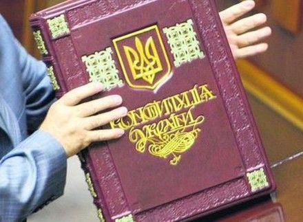 конституция конституція / Фото : job-sbu.org
