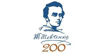 логотип к 200-летию со дня рождения Тараса Шевченко