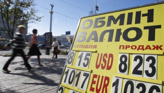 Стенд с курсом валют возле пункта