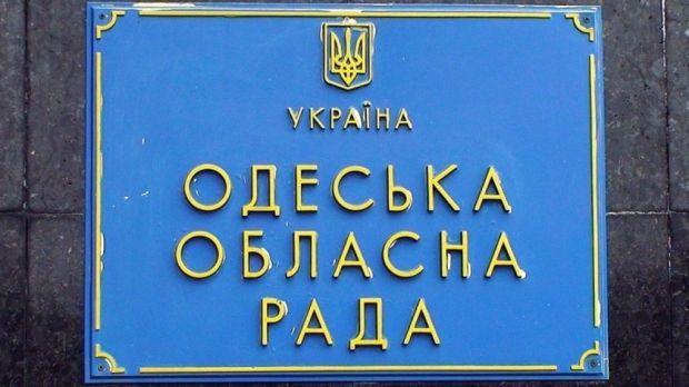 В Одесском облсовете события в Киеве назвали «попыткой государственного переворота» Думская.net