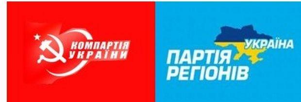 В Тернополе запретили деятельность КПУ и ПР