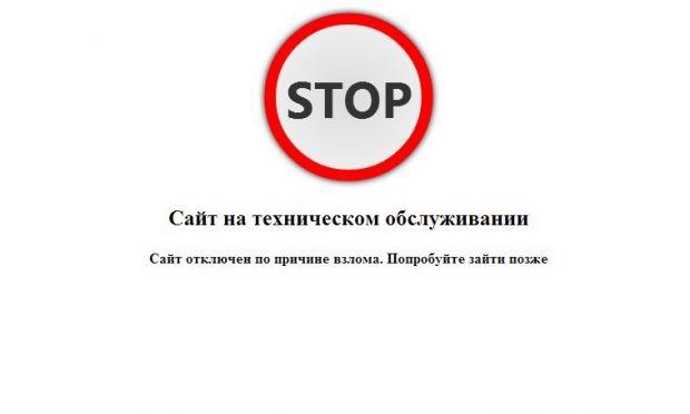 Сайт мэрии Запорожье взломан неизвестными