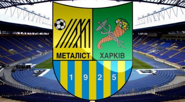 """""""Металлист"""" сыграет в новом сезоне на своем родном стадионе / metalist.ua"""