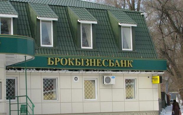 БрокБизнесБанк поддержит стратегический инвестор, фото life.zp.ua