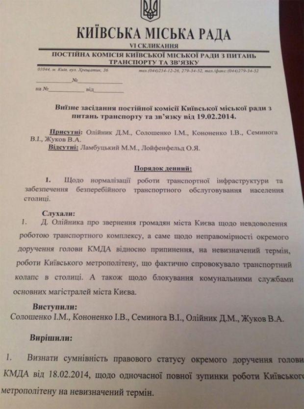 Документ / Украинская правда