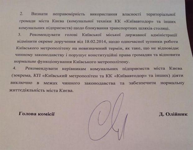 Документ (продовження) / Украинская правда