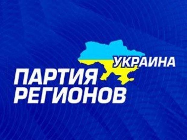 В Киевской городской организации ПР обсудили ситуацию в Украине