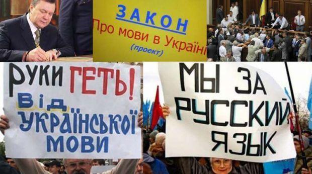 Рада отменила языковой закон Колесниченко, xxivek.com.ua