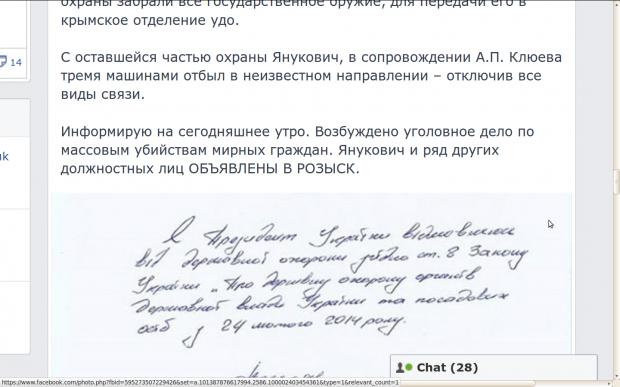 Скриншот ФБ Авакова