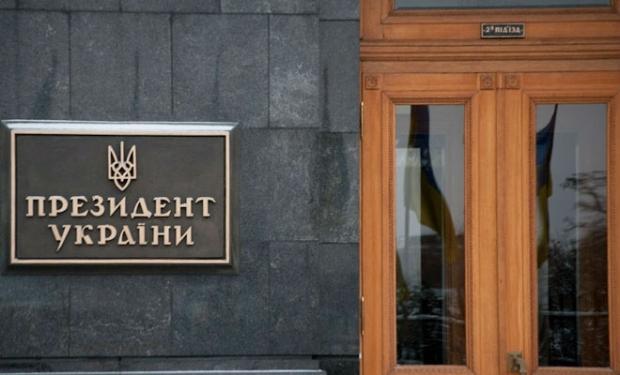 Администрация Президента / Фото УНИАН