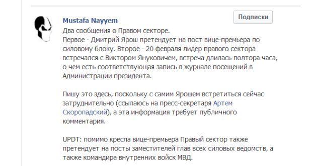 Скриншот со страницы журналиста в Фейсбук