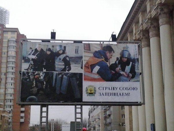 Донецк Беркут реклама / ngo.donetsk.ua