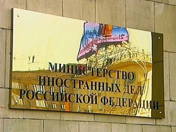 МИД РФ / argumentua.com