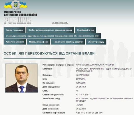 Сторінка Захарченка на МВС / скріншот сайт МВС