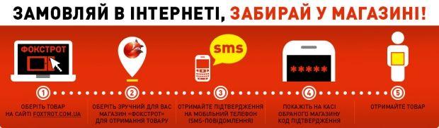 126e504060f5 В рамках развития мультиканальной бизнес-модели «Фокстрот» запустил новую  услугу «PickUp». Теперь клиент крупнейшего национального ритейлера БТиЭ в  Украине, ...