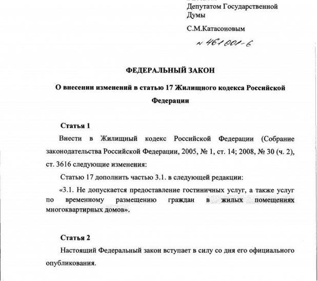 Законопроект о запрете временной сдачи жилья / twitter.com/Vyachik_Cubik