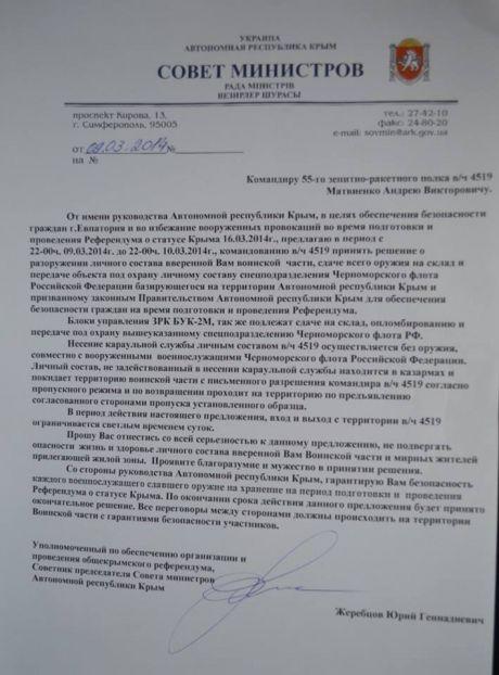 Документ / pravda.com.ua
