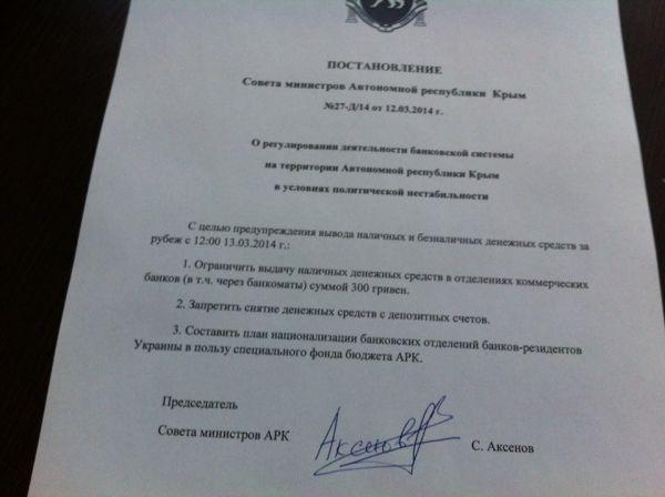 Постанова нелегітимної влади Криму