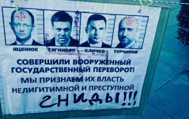 Такие плакаты сечас можно встретить в Крыму, фото facebook.com/anastasiia.bereza