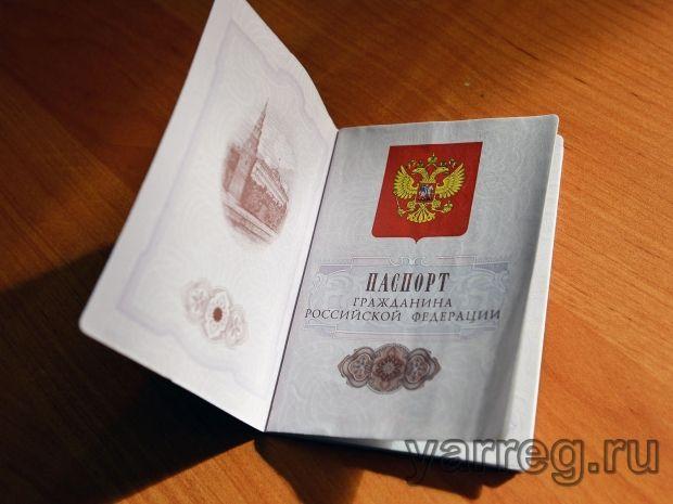 Російський паспорт / yarreg.ru