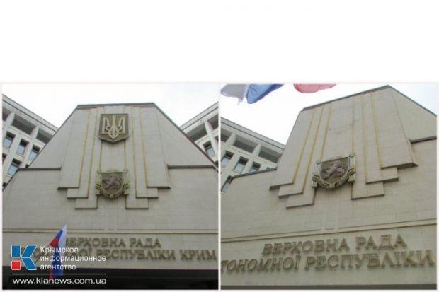 На здании Рады Крыма сняли украинский герб / kianews.com.ua