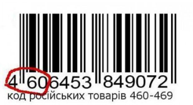 Украинцев призывают бойкотировать российские товары