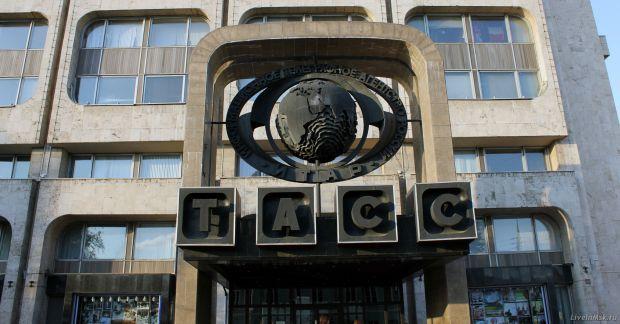 Агентство ИТАР-ТАСС вернут в советское прошлое / liveinmsk.ru