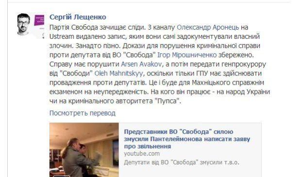 Скриншот поста Сергея Лещенко в Фейсбук