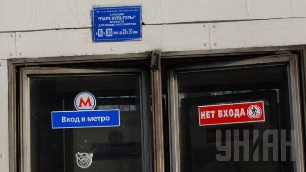 метро ФотоУНІАН
