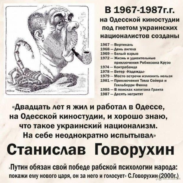 Меморіальна дошка Говорухіну / dumskaya.net