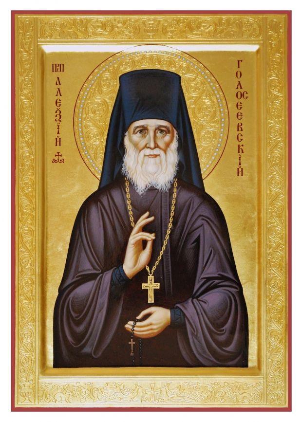 Алексий Голосеевский прославлен в лике святых в 1993 году