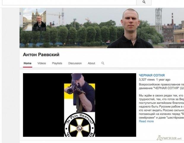 Фото: Думская.net