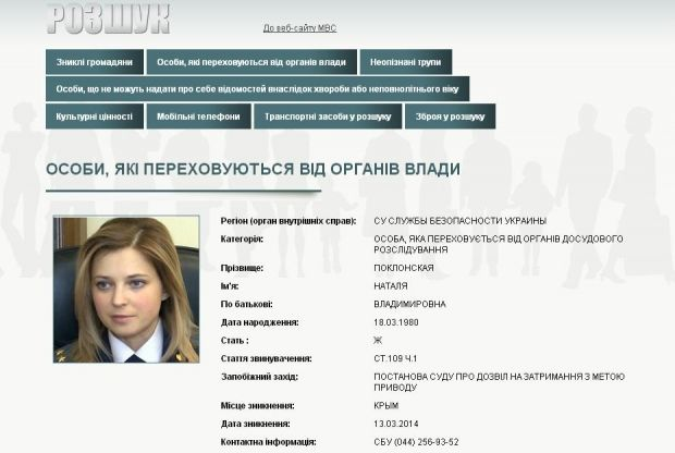 Поклонську оголосили в розшук / МВД