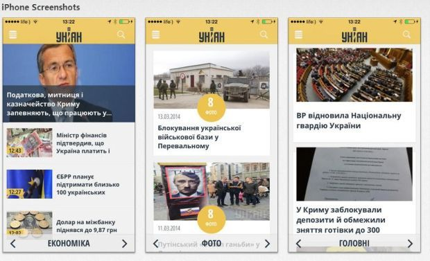 UNIAN News Agency launches a mobile application for iPhone