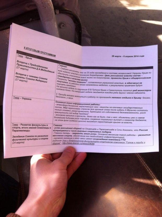 Журналистам РФ рассылают темники, в которых указано, как нужно освещать события в Украине (ФОТО)