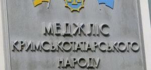 Запрет российскими оккупантами Меджлиса в Крыму