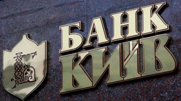 НБУ решит судьбу банка
