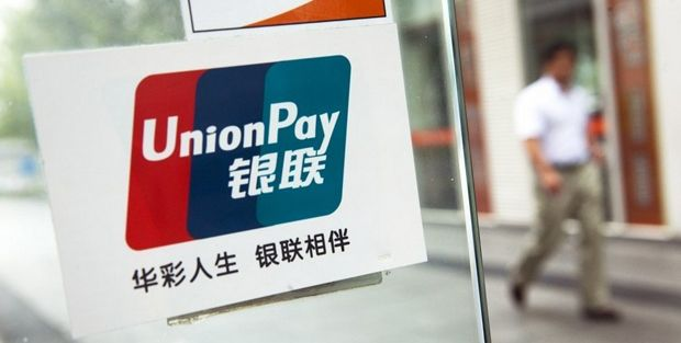 Банки РФ в качестве альтернативы Visa и MasterСard предлагают правительству китайскую China UnionPay  / bankcarding.ru