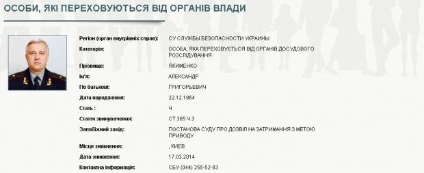 Якименко объявили в розыск