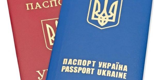 паспорт / molbuk.ua