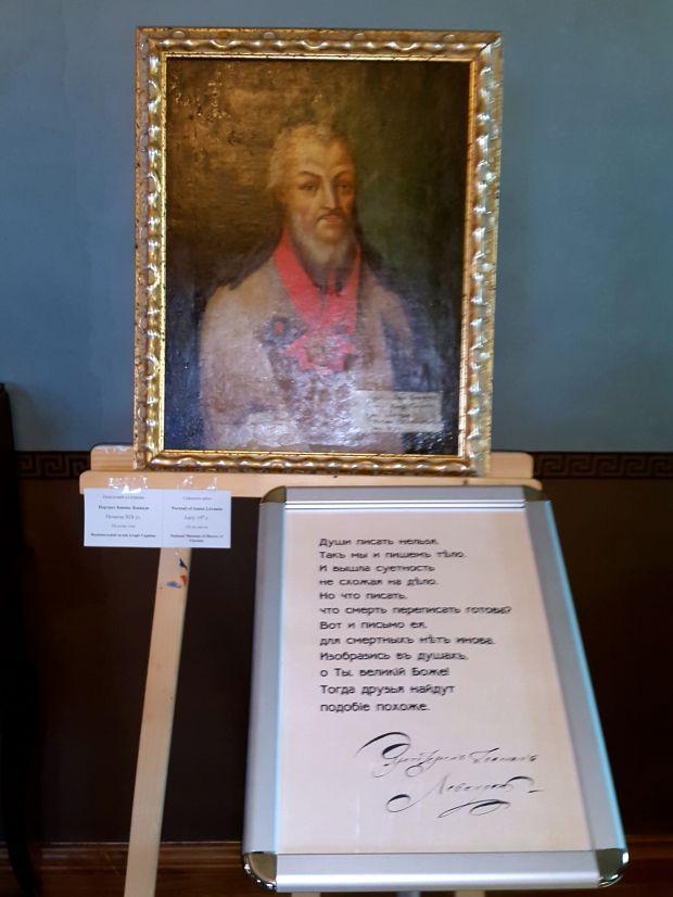 Портрет Иоанна Леванды - первого протоиерея Софийского кафедрального собора