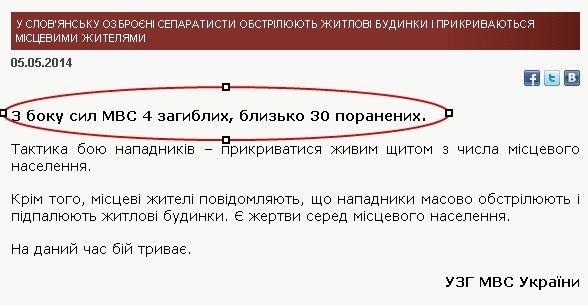 Скриншот сообщения МВД