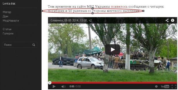 Скриншот сообщения на сайте Лента.ру