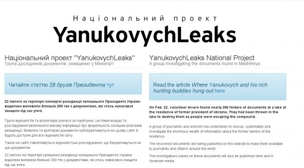 ЯнуковичЛикс получил сразу две награды