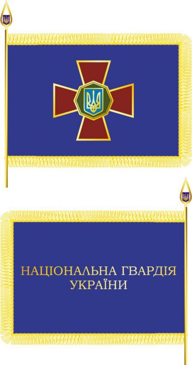 Флаг Национальной гвардии Украины / president.gov.ua