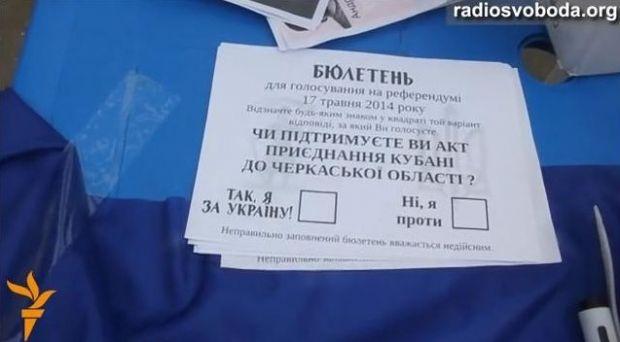 """В Черкассах на """"референдуме"""" голосовали за присоединении Кубани к Украине: """"За"""" 89 % - Цензор.НЕТ 6985"""