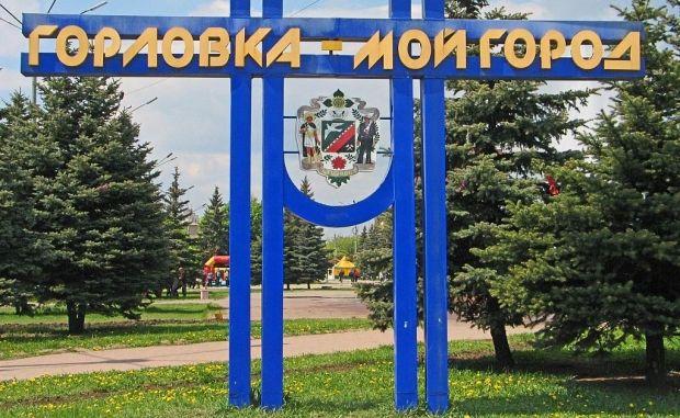 Горловка / wikimedia.org