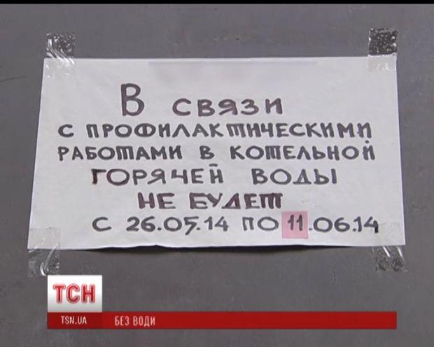 В Киеве могут отключать горячую воду на две недели и более