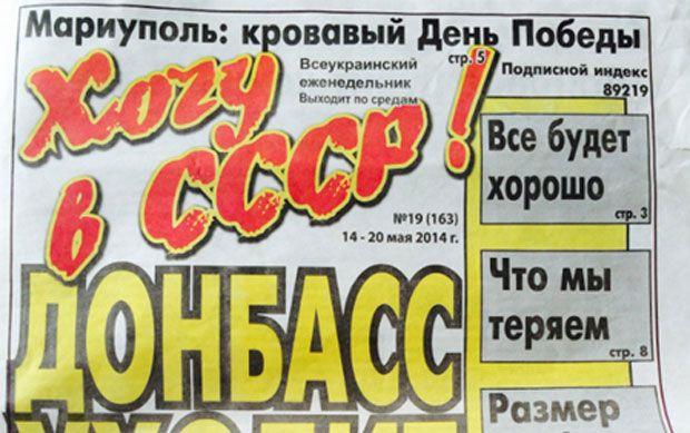 газета Хочу в СССР / УП